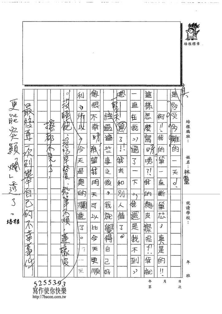 108TMW107林靈 (2).jpg