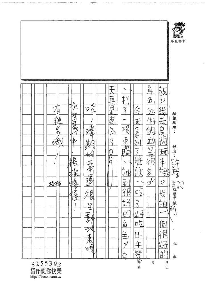 108TMW107許瑋翔 (2).jpg