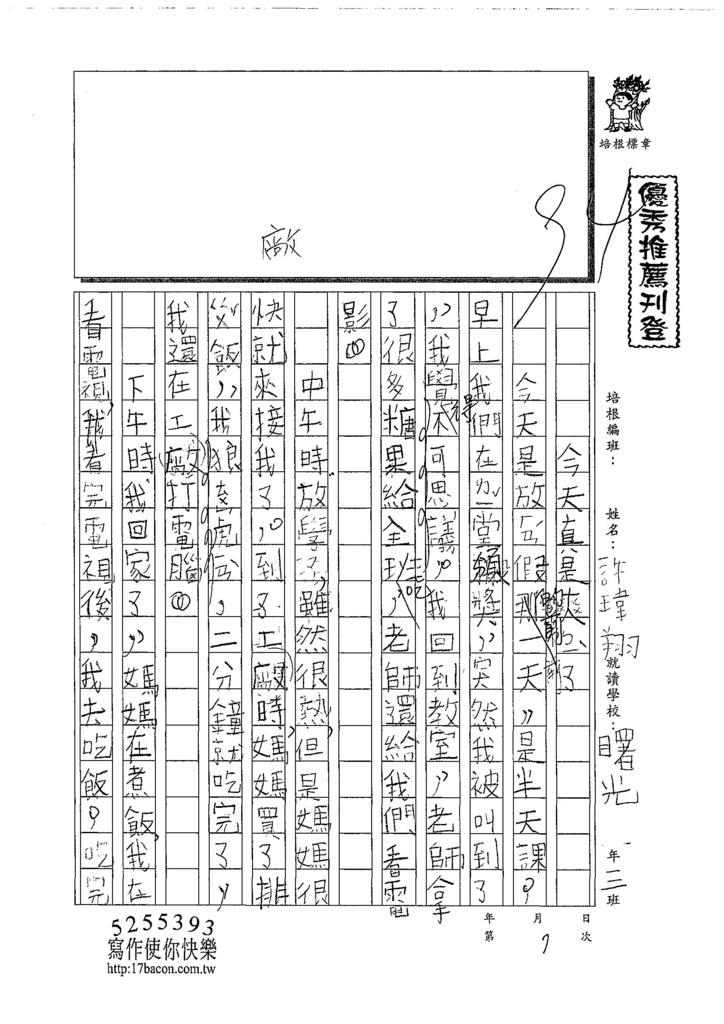108TMW107許瑋翔 (1).jpg
