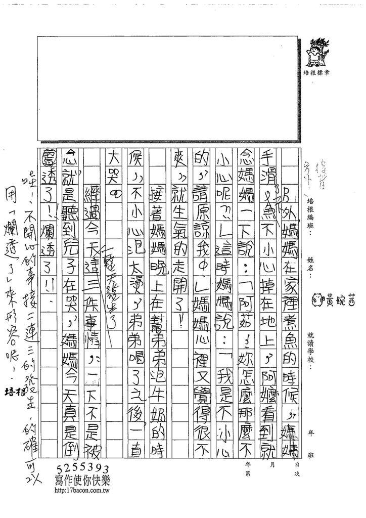 108TMW107黃婉茜 (2).jpg