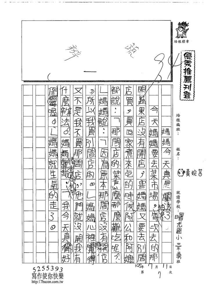108TMW107黃婉茜 (1).jpg