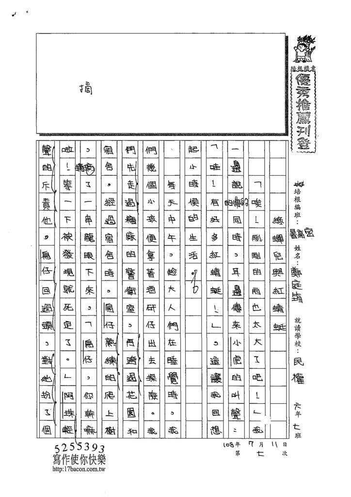 108TSW107鄭庭筠 (1).jpg