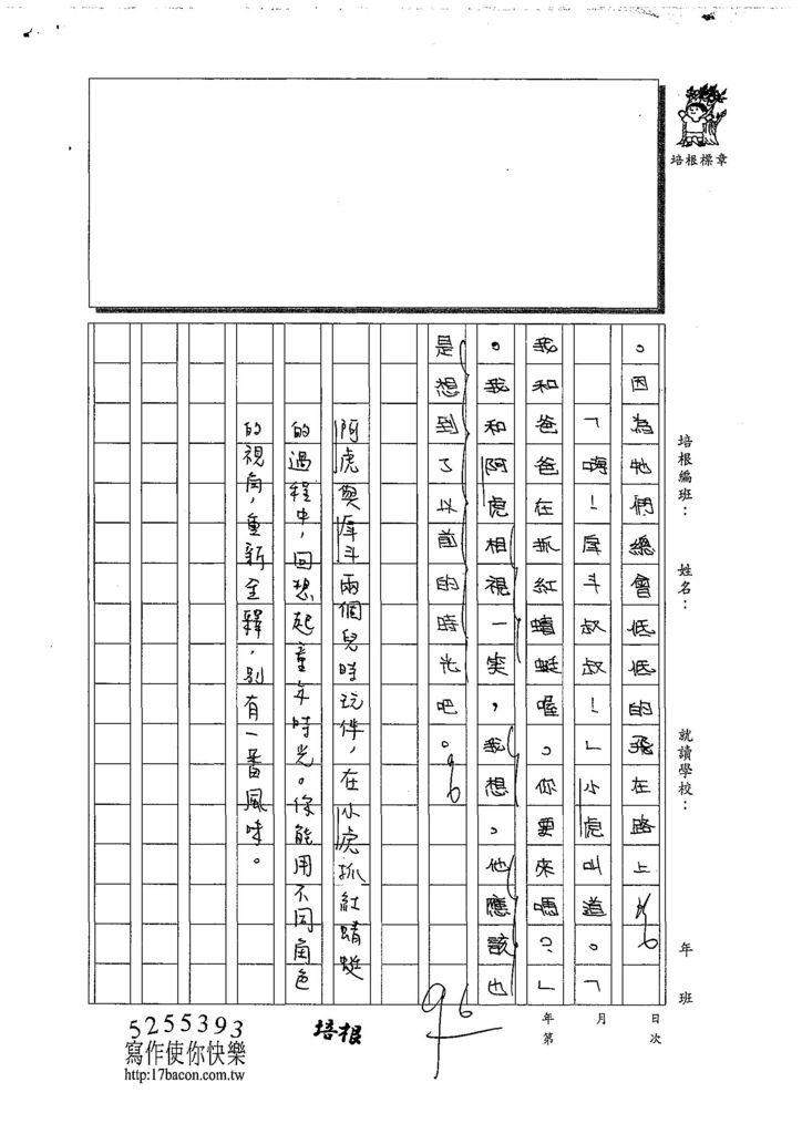108TSW107鄭庭筠 (3).jpg