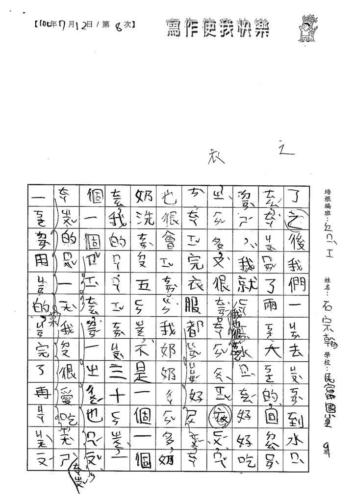 108TBW108石宗翰 (2).jpg