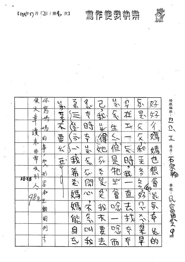 108TBW108石宗翰 (3).jpg