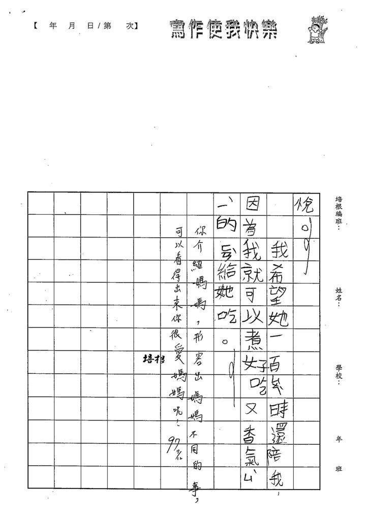 108TBW108林芝卉 (3).jpg