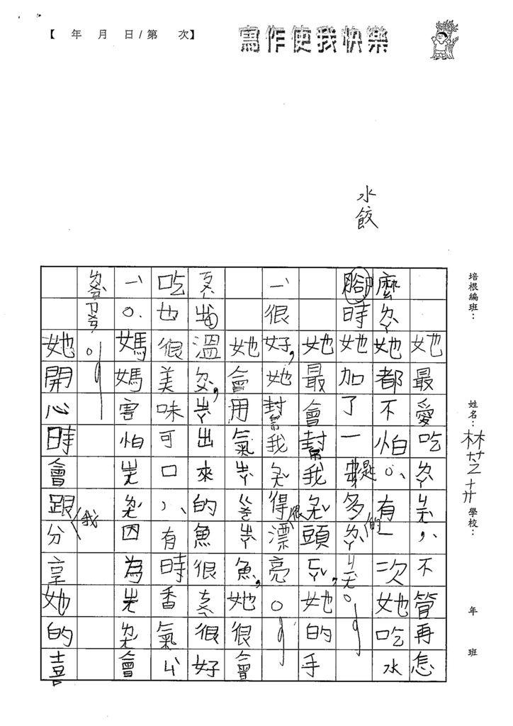 108TBW108林芝卉 (2).jpg