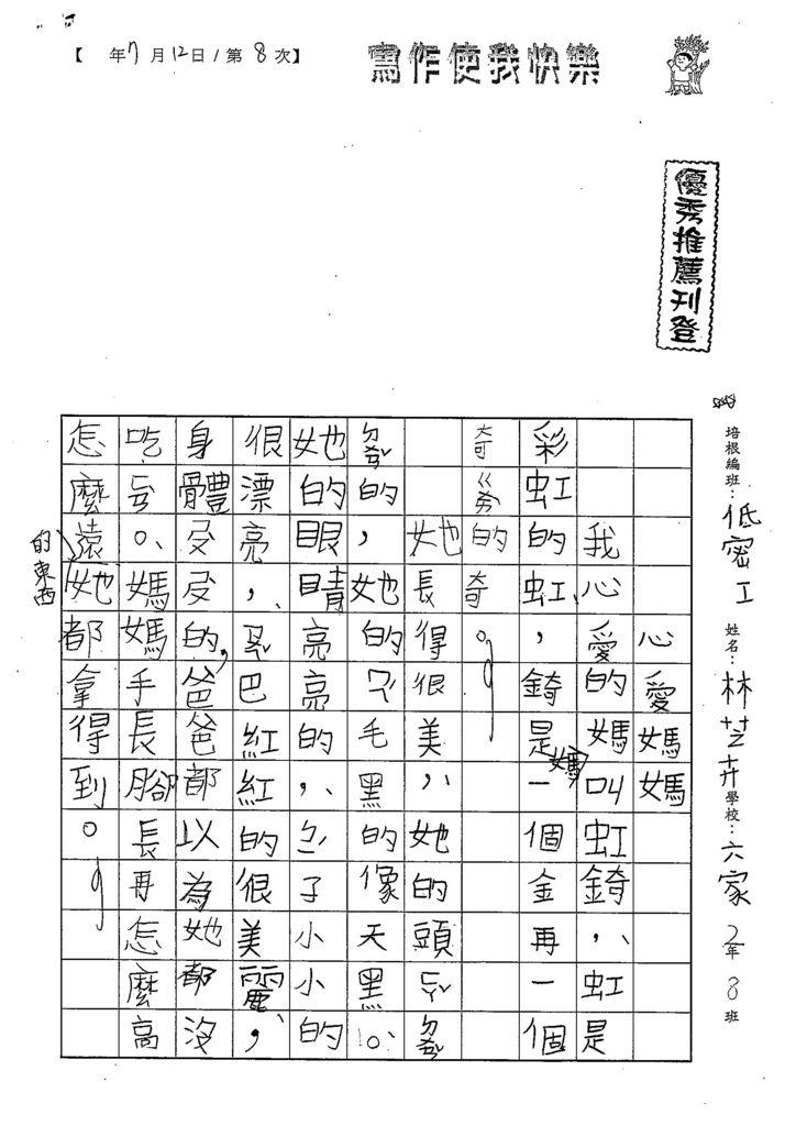 108TBW108林芝卉 (1).jpg