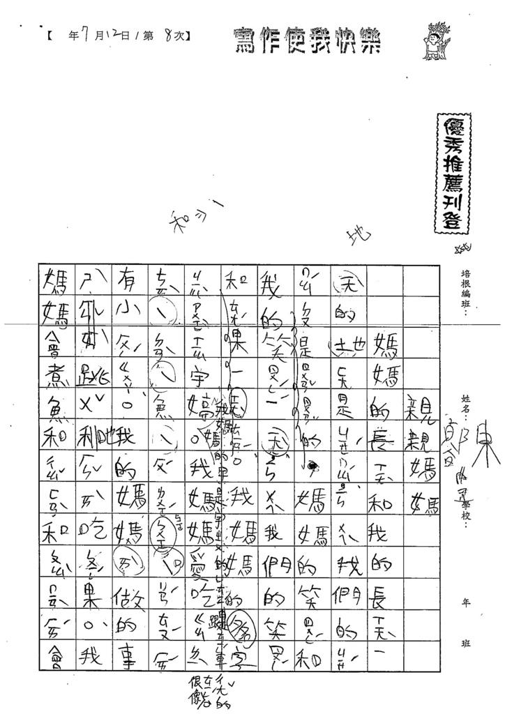 108TBW108陳豊睿 (1).jpg
