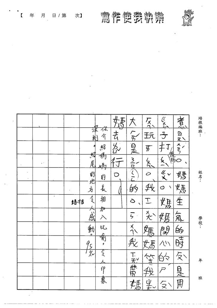 108TBW108陳豊睿 (2).jpg