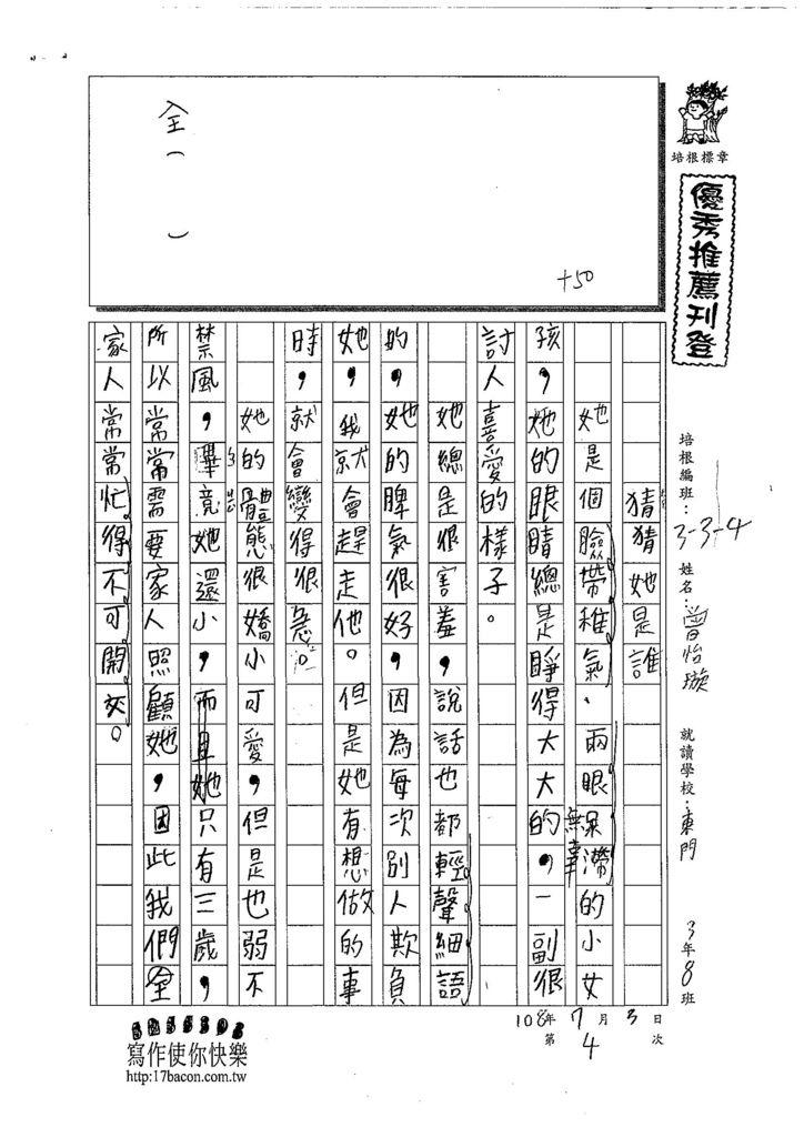 108W4104曾怡璇 (1).jpg