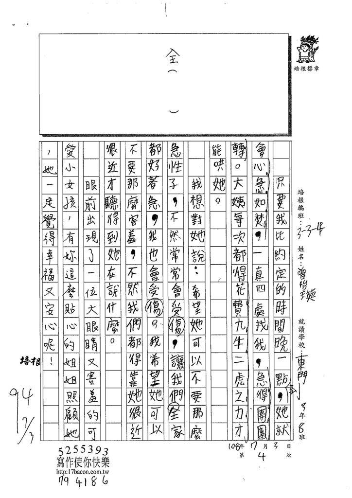 108W4104曾怡璇 (2).jpg