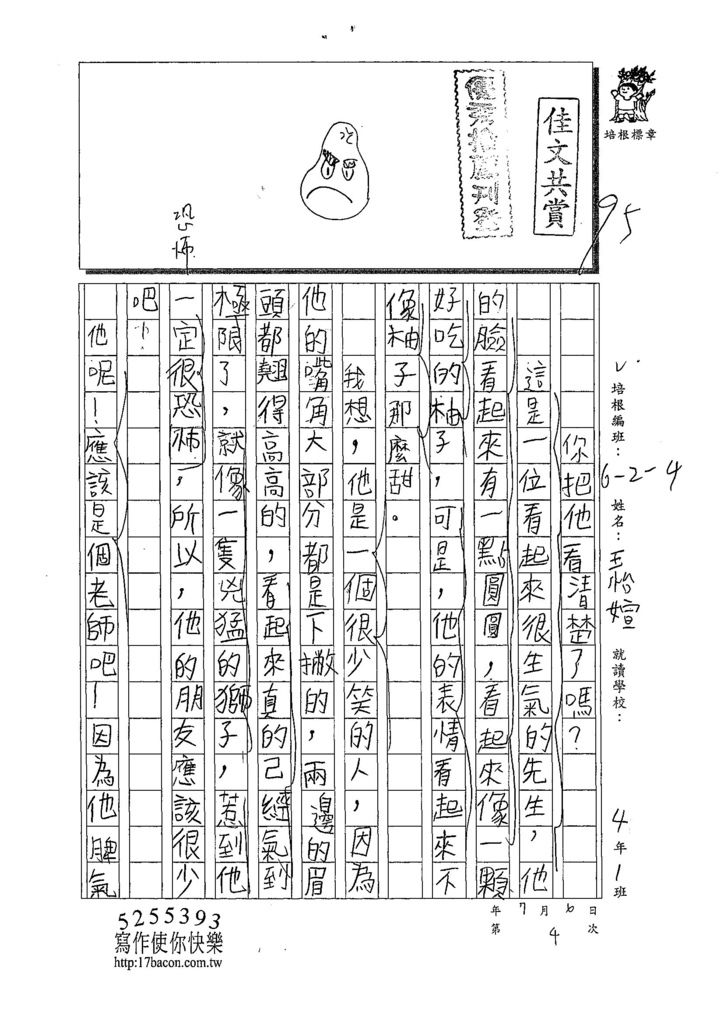 108W4104王怡媗 (1).jpg