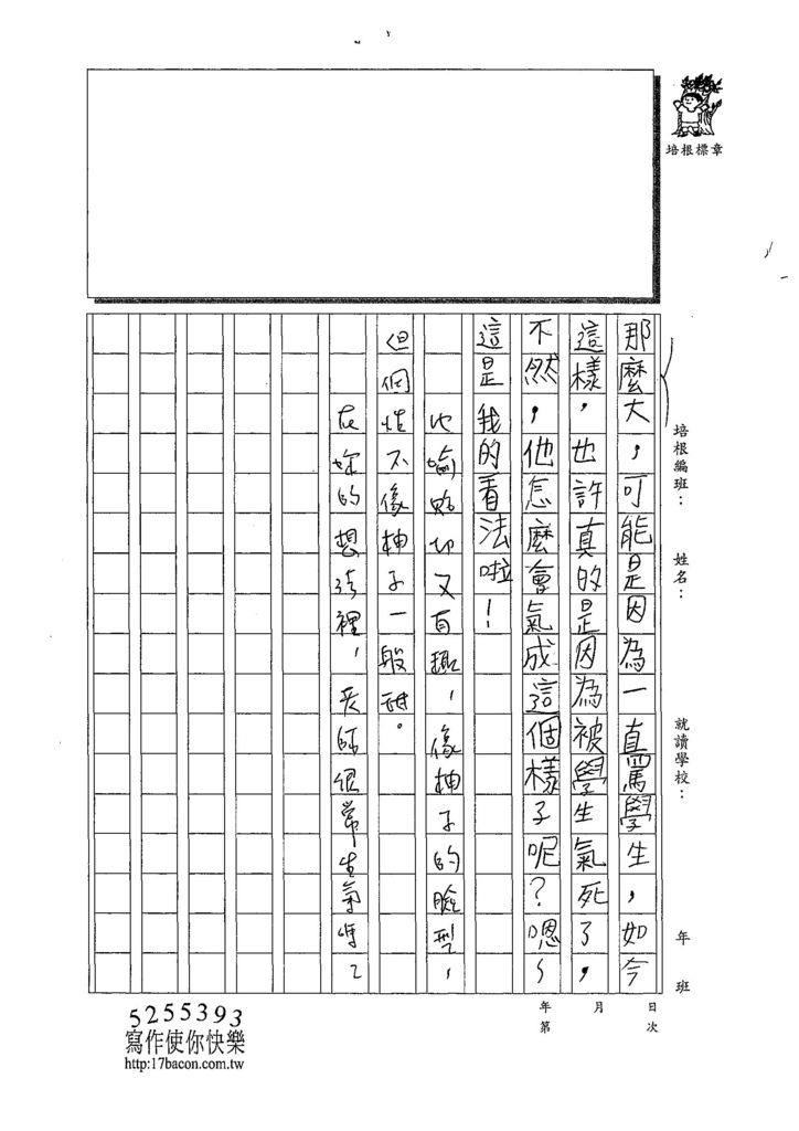 108W4104王怡媗 (2).jpg