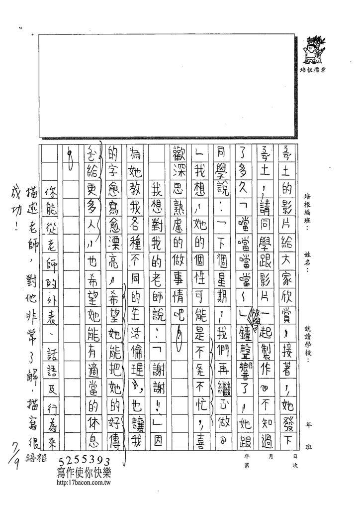 108W4104閔懷禛 (2).jpg