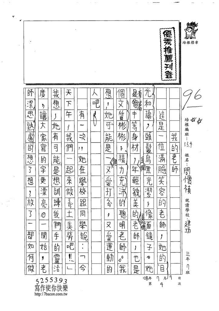 108W4104閔懷禛 (1).jpg