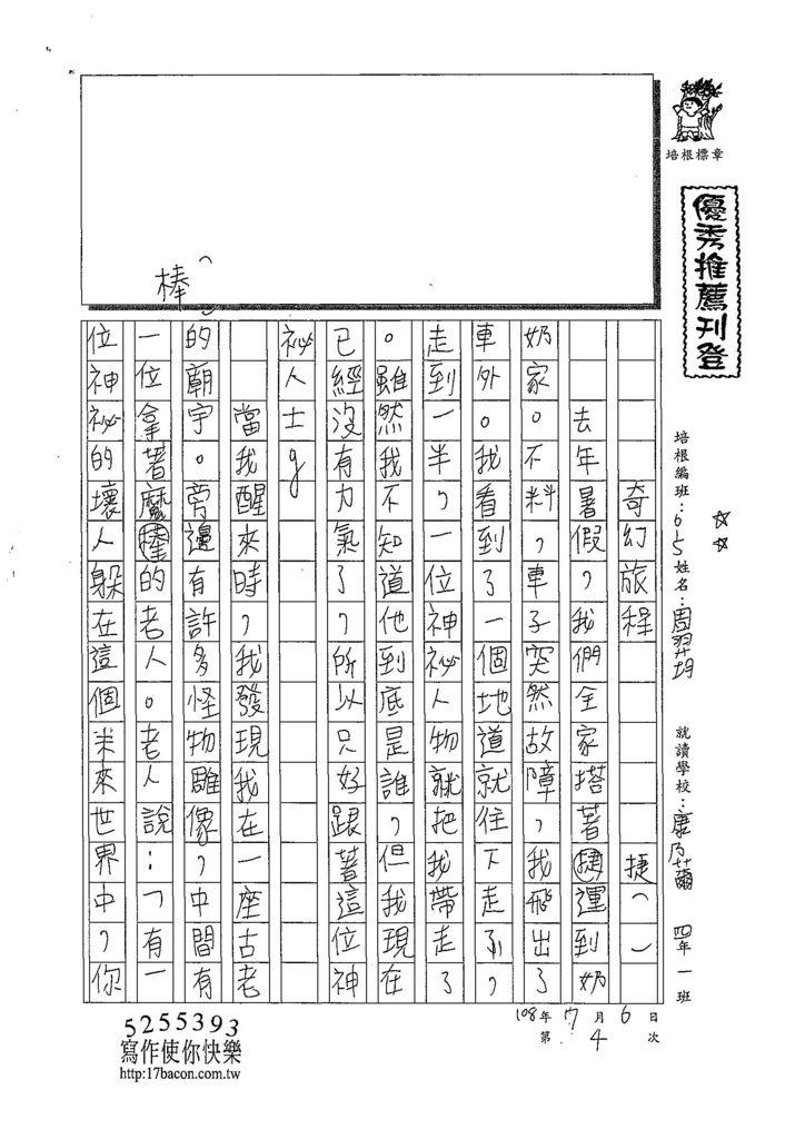 108W5104周羿均 (1).jpg