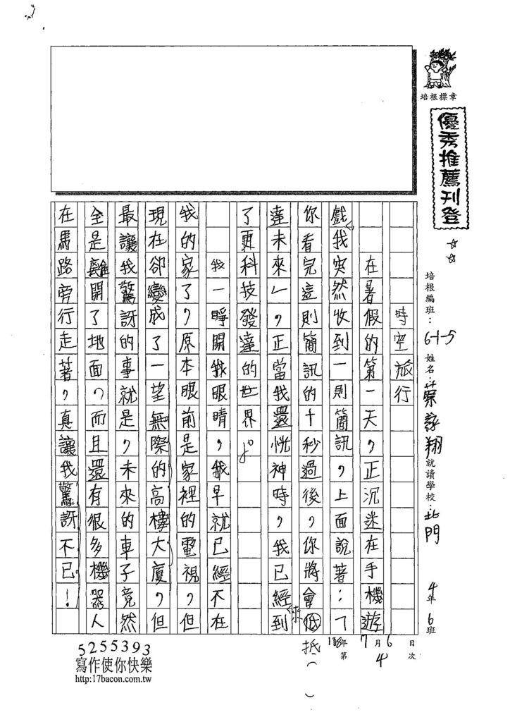 108W5104蔡詠翔 (1).jpg