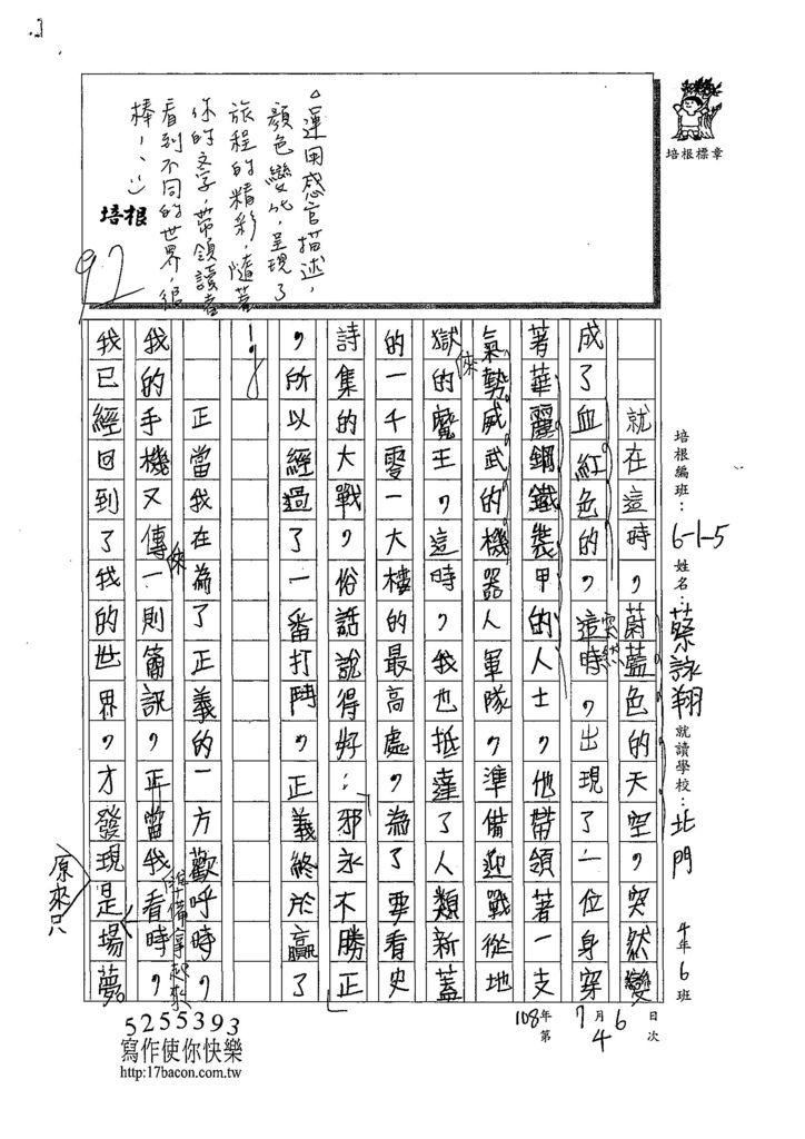 108W5104蔡詠翔 (2).jpg