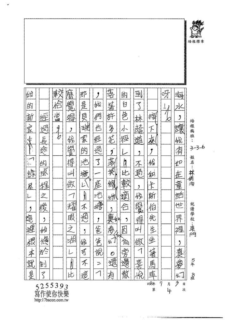 108W6104林侑洵 (2).jpg