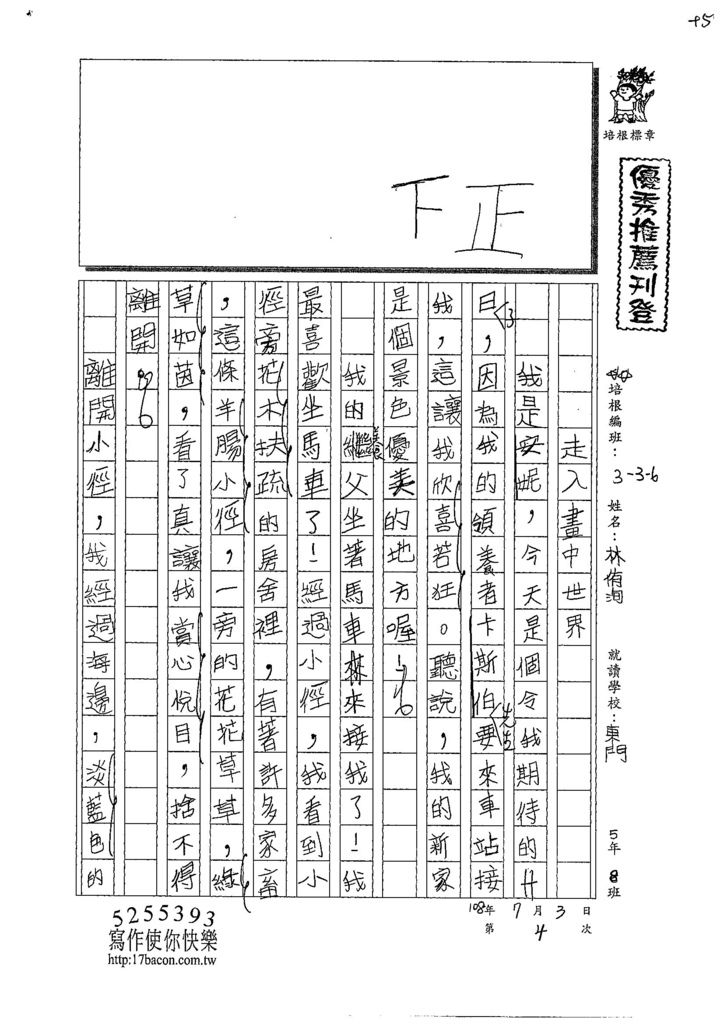 108W6104林侑洵 (1).jpg