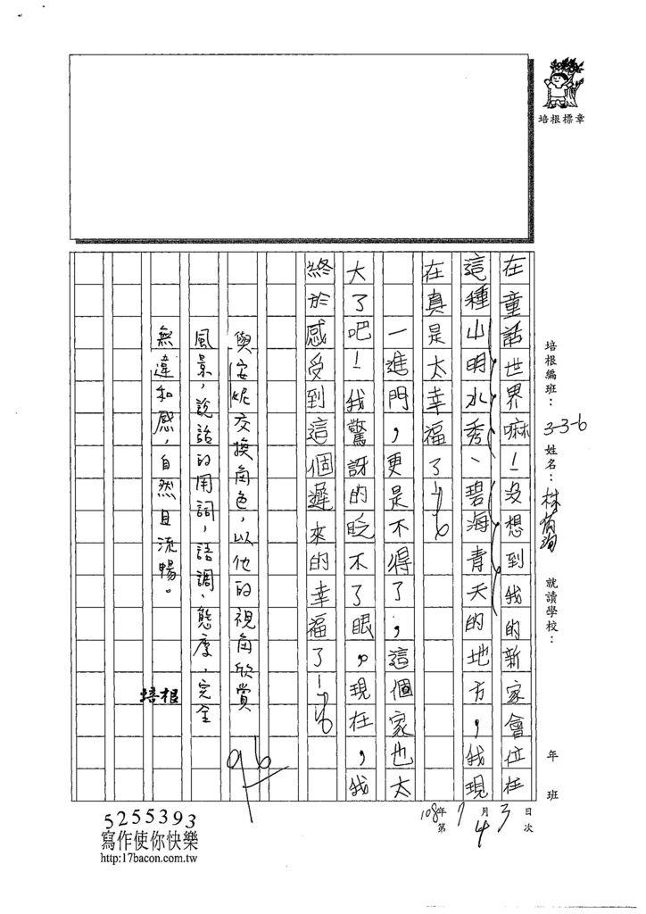 108W6104林侑洵 (3).jpg