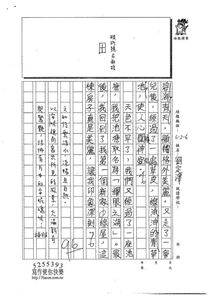 108W6104劉定澤 (3).jpg