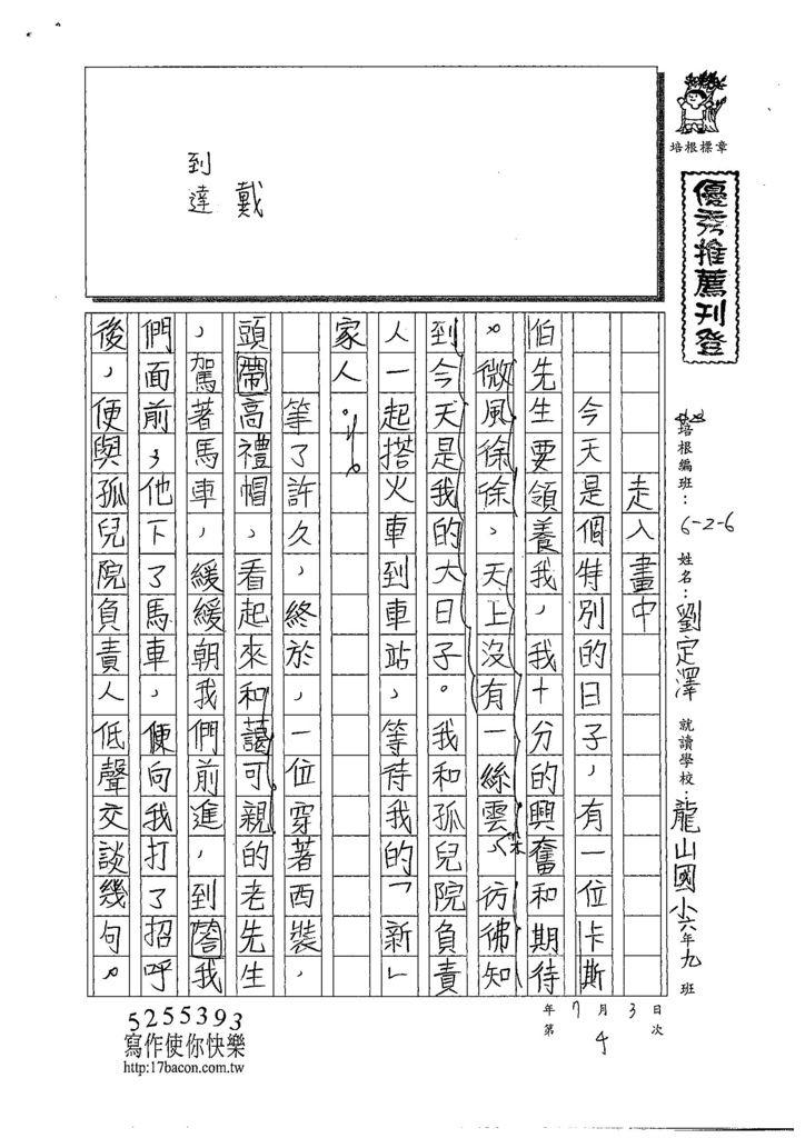 108W6104劉定澤 (1).jpg