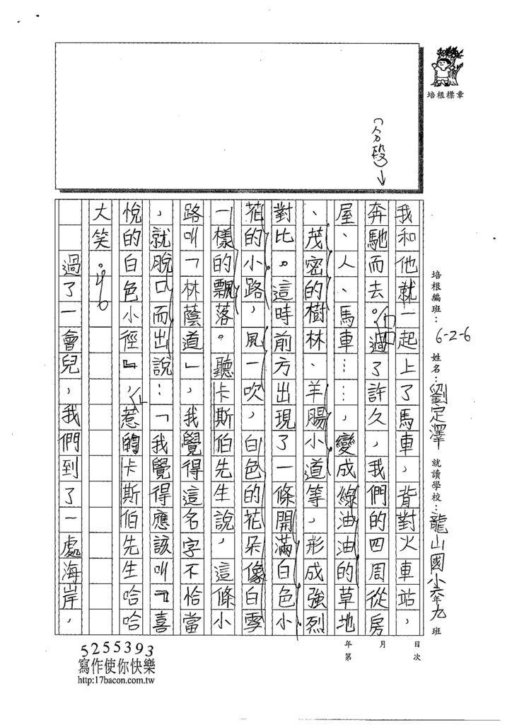 108W6104劉定澤 (2).jpg