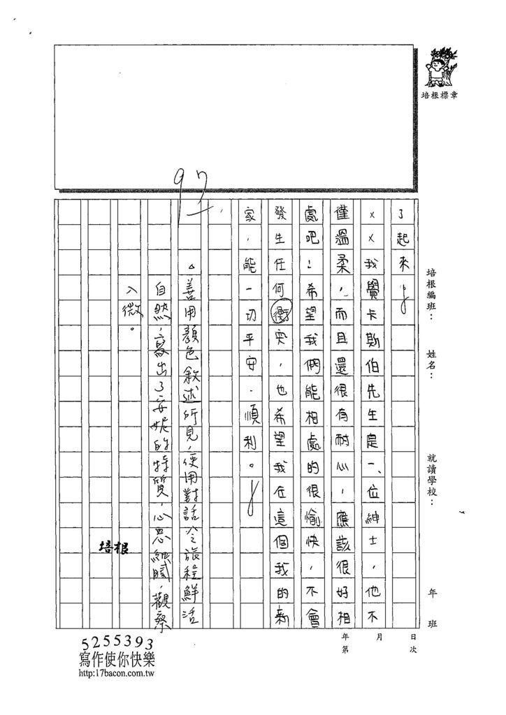 108W6104陳艾儂 (3).jpg