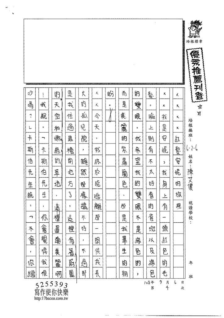 108W6104陳艾儂 (1).jpg
