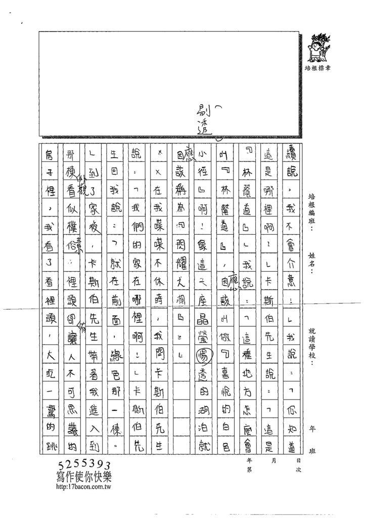 108W6104陳艾儂 (2).jpg