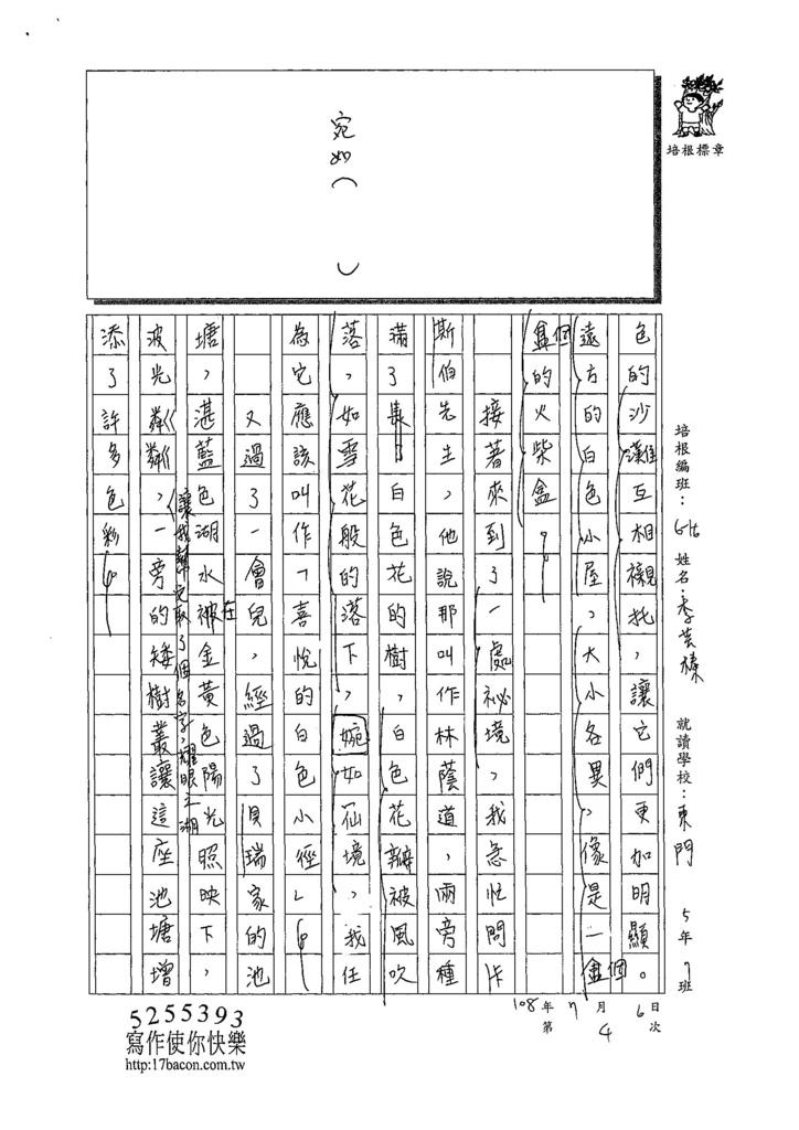 108W6104李芸榛 (2).jpg