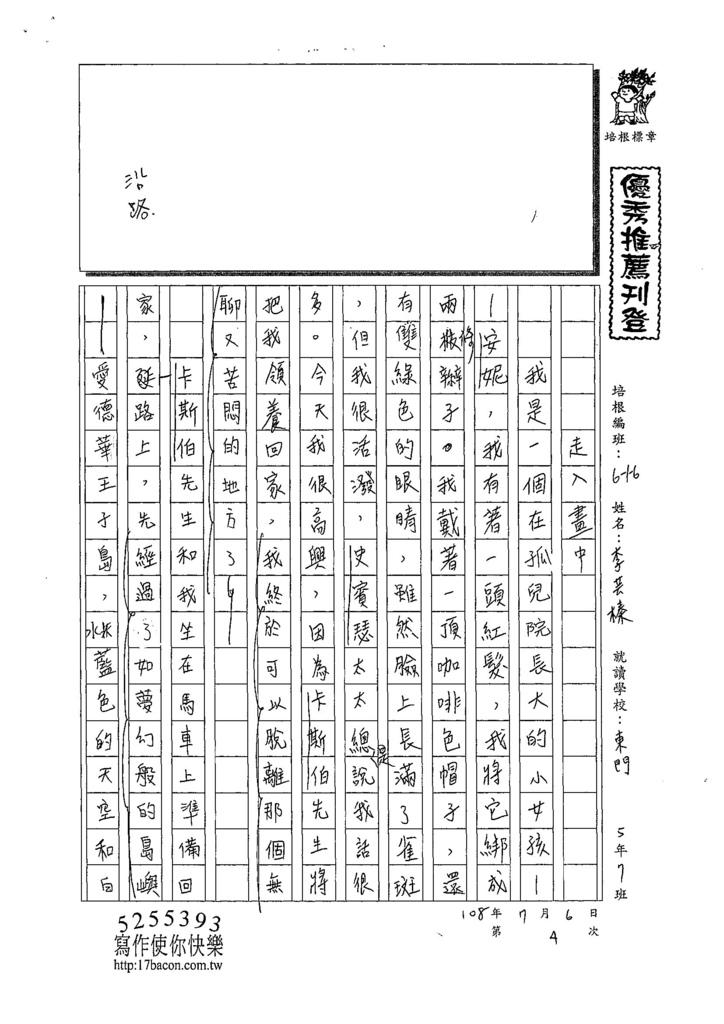 108W6104李芸榛 (1).jpg