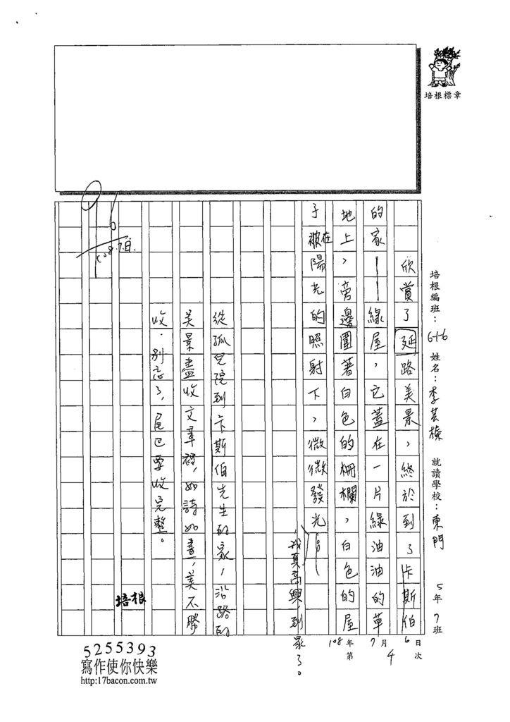 108W6104李芸榛 (3).jpg