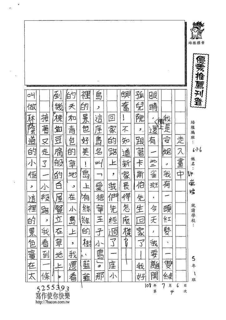 108W6104許嵐瑄 (1).jpg