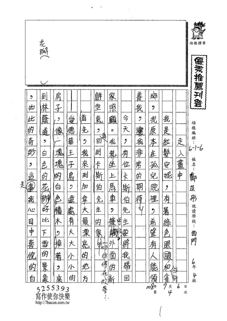 108W6104鄭苡彤 (1).jpg