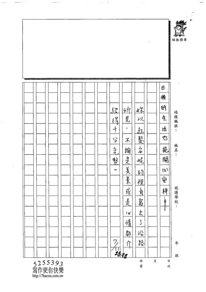 108W6104林子筠 (3).jpg
