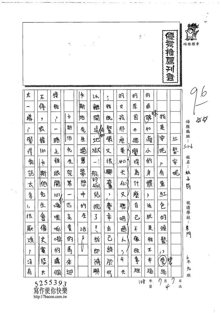 108W6104林子筠 (1).jpg