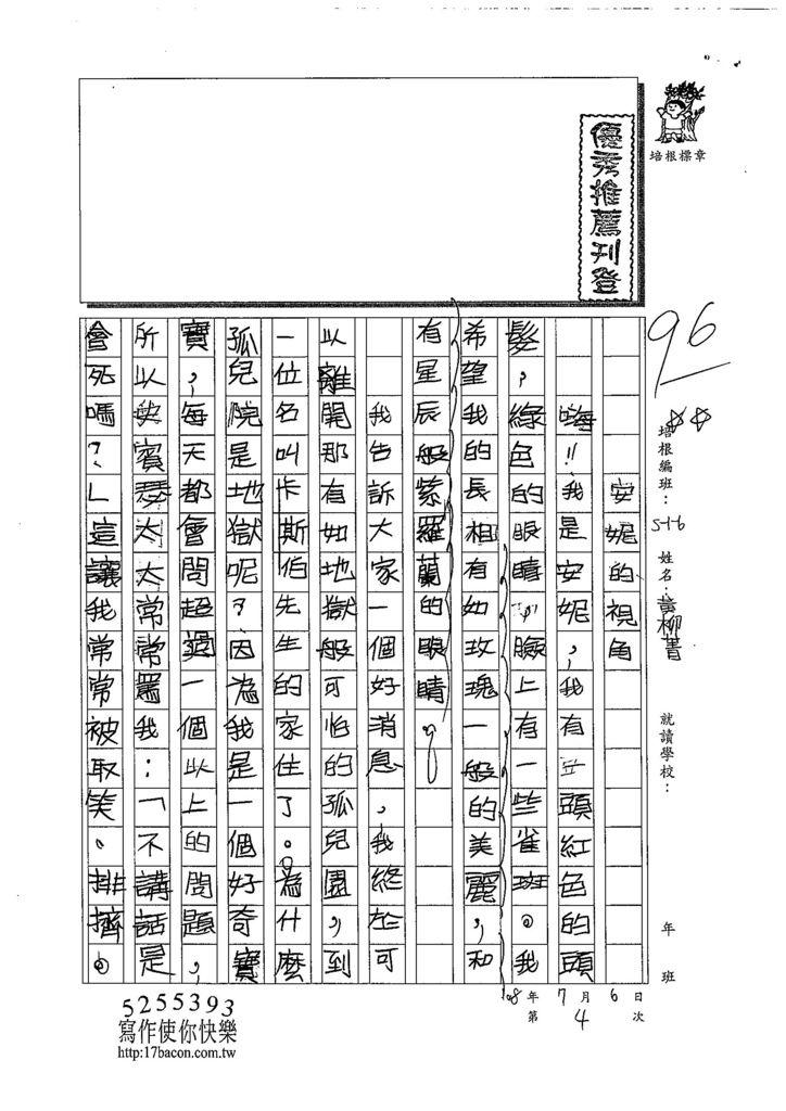 108W6104黃柳菁 (1).jpg