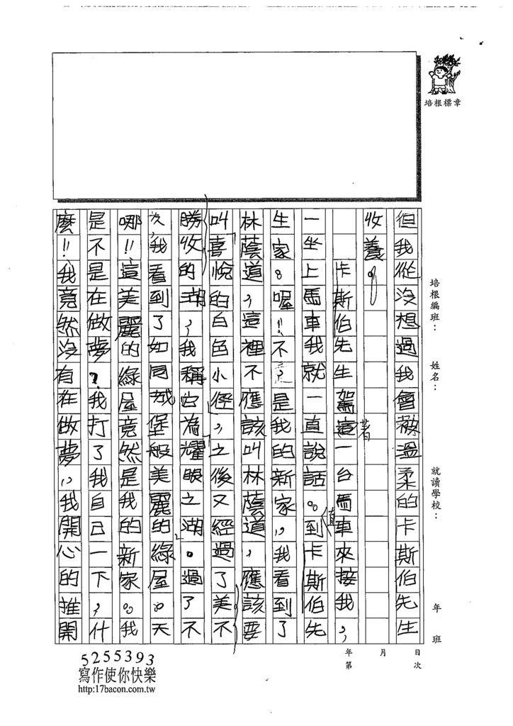 108W6104黃柳菁 (2).jpg