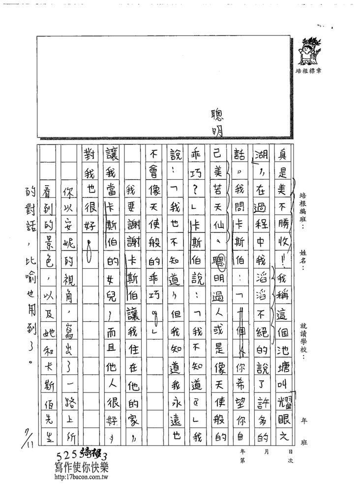 108W6104黃詩穎 (2).jpg