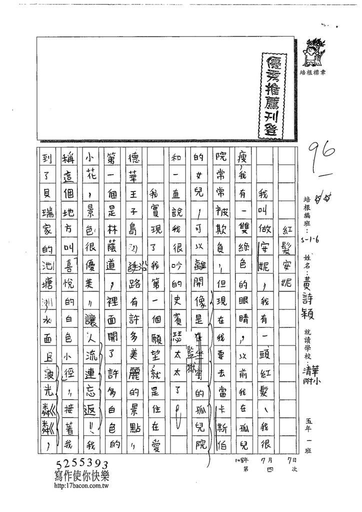 108W6104黃詩穎 (1).jpg
