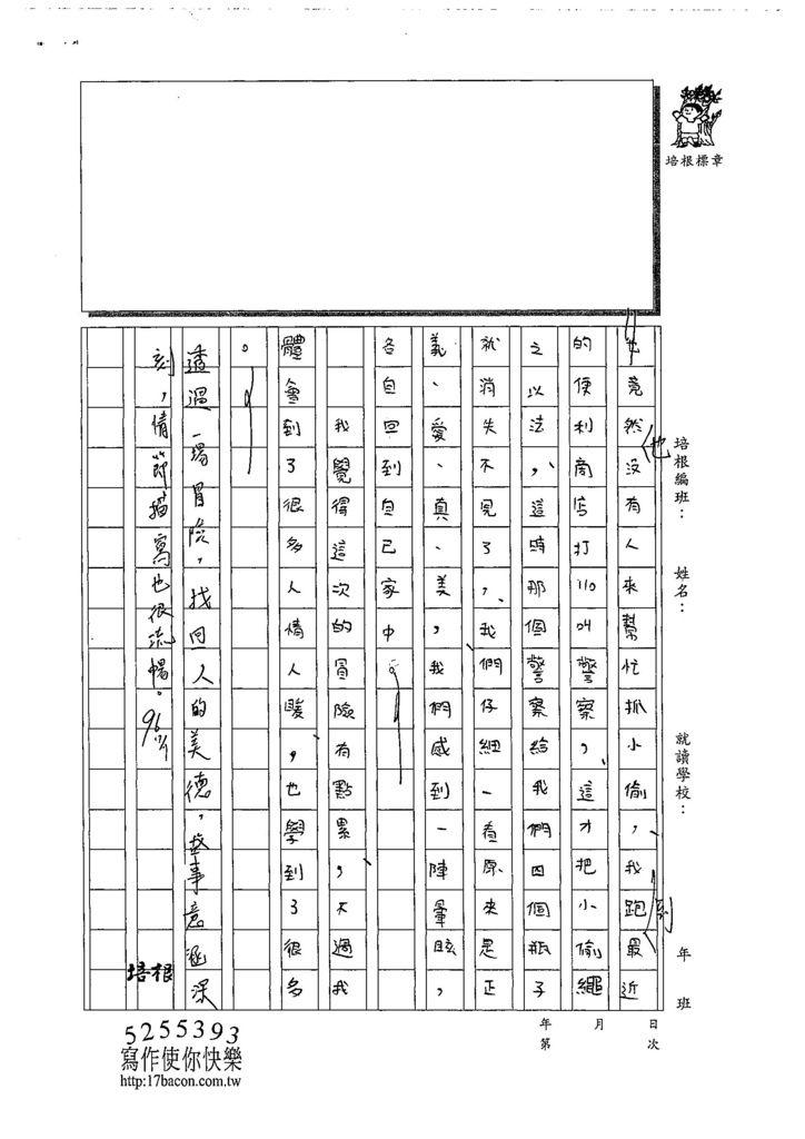 108W5104張沛芸 (4).jpg