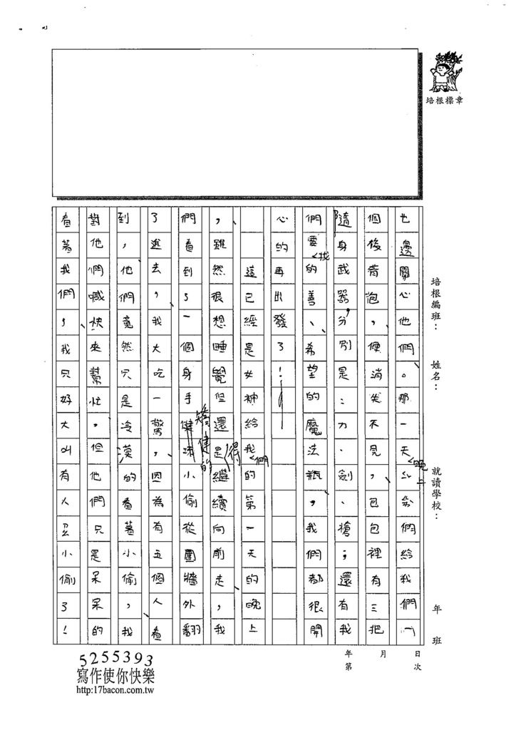 108W5104張沛芸 (3).jpg