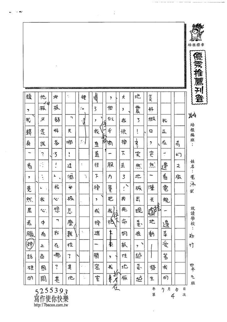 108W5104張沛芸 (1).jpg