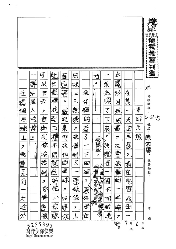 108W5104陳苡寧 (1).jpg