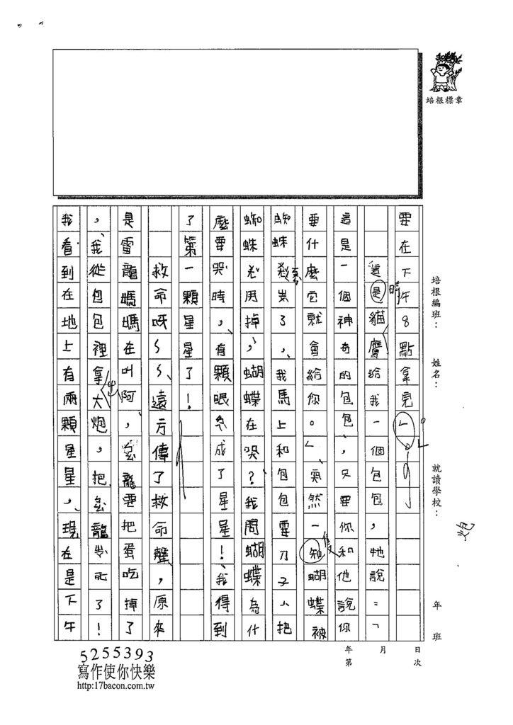 108W5104廖敏行 (2).jpg