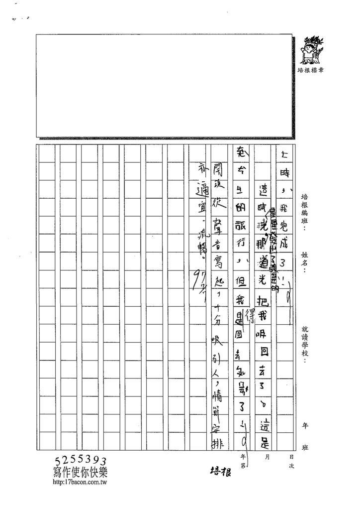 108W5104廖敏行 (3).jpg