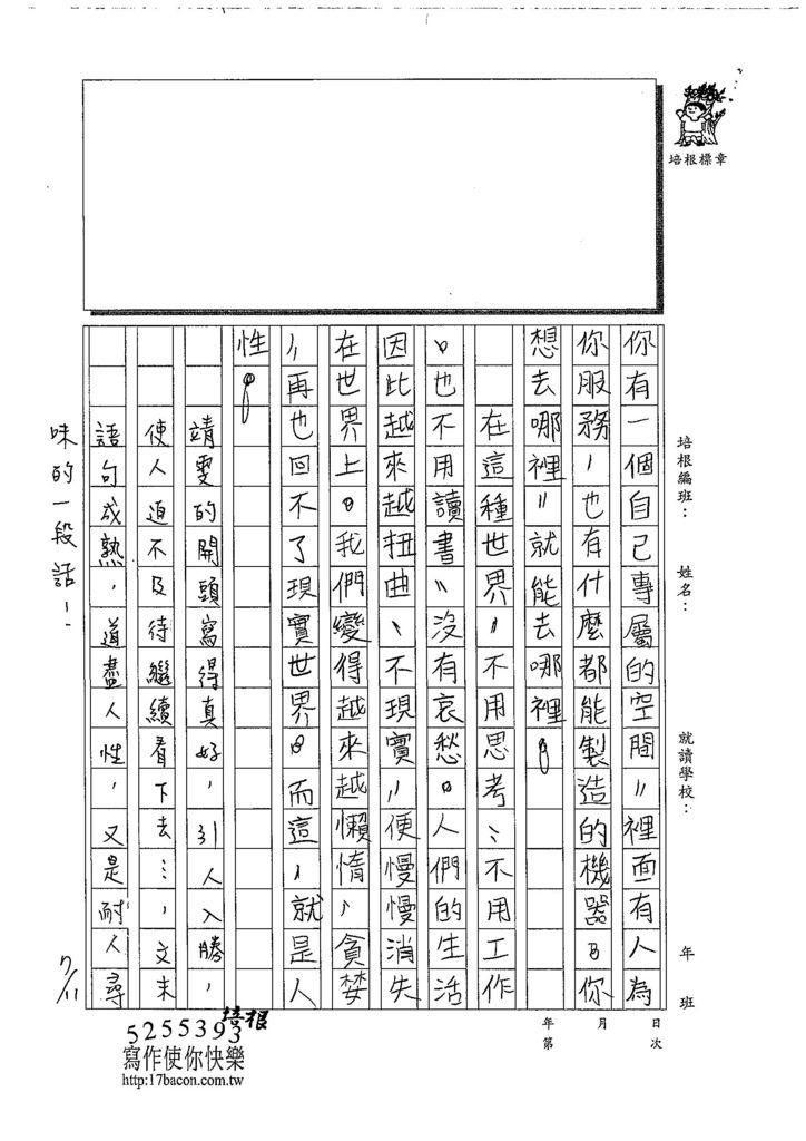 108W5104辛靖雯 (3).jpg